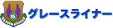 東京⇒愛知 26のGR501 グランドグレース  池袋・新宿⇒名古屋