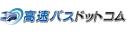 東京⇒岡山 6のJAMJAMライナー JX551便 新宿南・横浜桜木町⇒岡山・倉敷