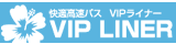 大阪⇒神奈川 14のVIPライナー5便 三宮→さいたま新都心